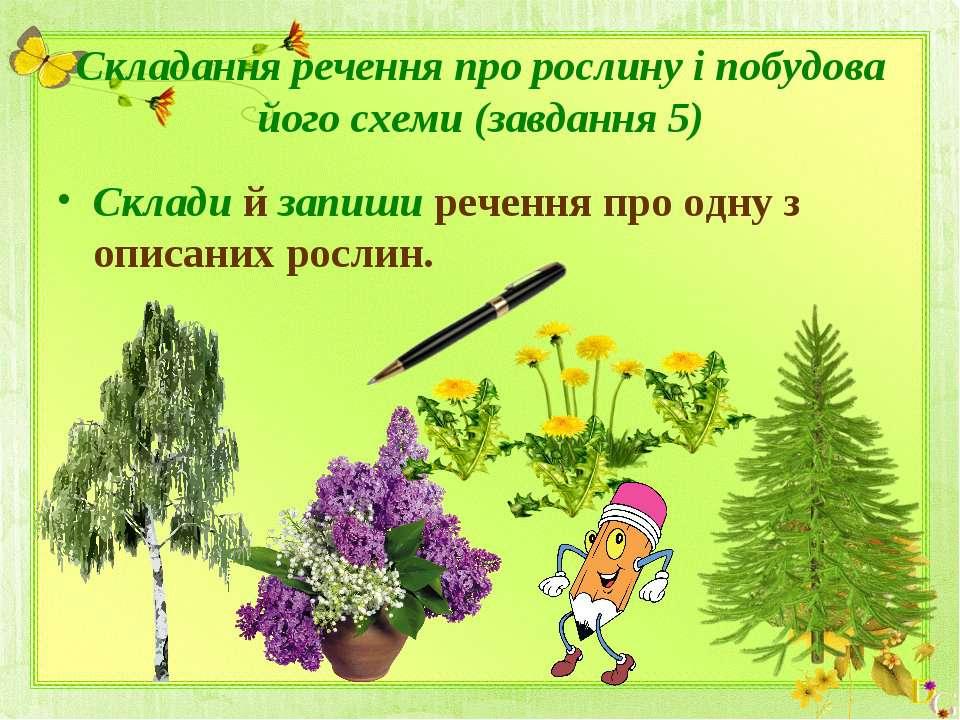 Складання речення про рослину і побудова його схеми (завдання 5) Склади й зап...