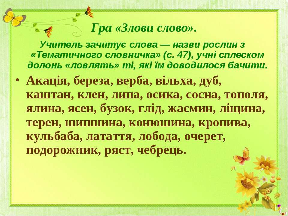 Гра «Злови слово». Учитель зачитує слова — назви рослин з «Тематичного словни...