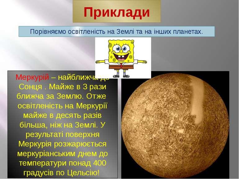 Приклади Порівняємо освітленість на Землі та на інших планетах. Меркурій – на...