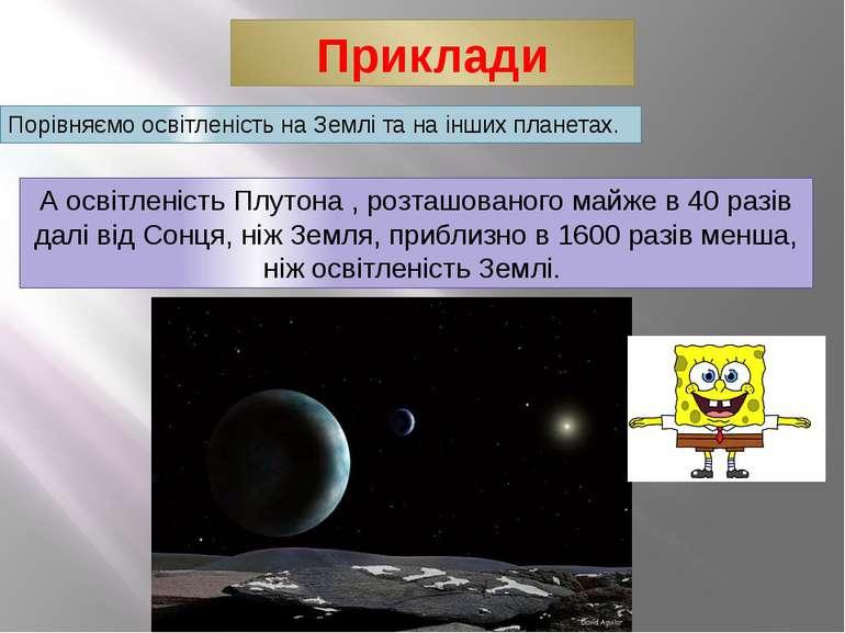 Приклади Порівняємо освітленість на Землі та на інших планетах. А освітленіст...