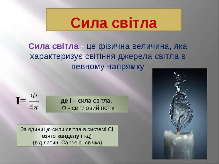 Сила світла Сила світла - це фізична величина, яка характеризує світіння джер...