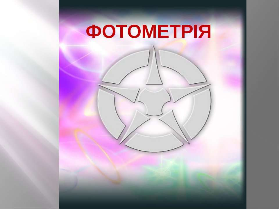 ФОТОМЕТРІЯ