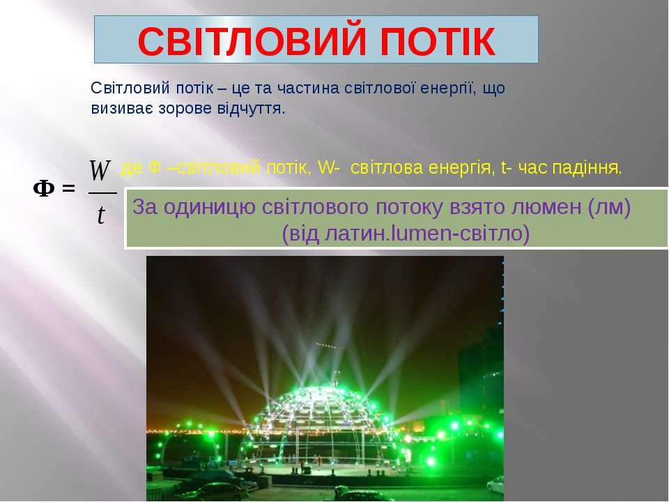 СВІТЛОВИЙ ПОТІК Світловий потік – це та частина світлової енергії, що визиває...