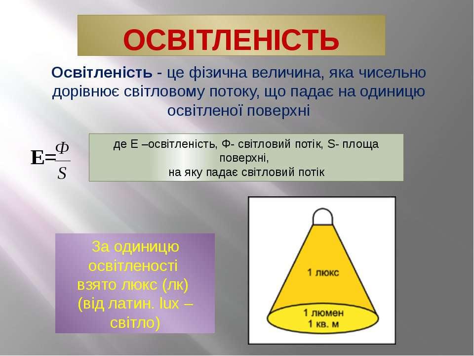 ОСВІТЛЕНІСТЬ Освітленість - це фізична величина, яка чисельно дорівнює світло...
