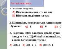 1. Як знайти швидкість? Тестові запитання: А) Відстань помножити на час Б) Ві...