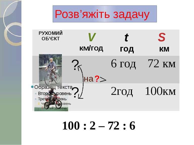 на ? Розв'яжіть задачу 100 : 2 – 72 : 6 РУХОМИЙ ОБ'ЄКТ V км/год t год S км ? ...