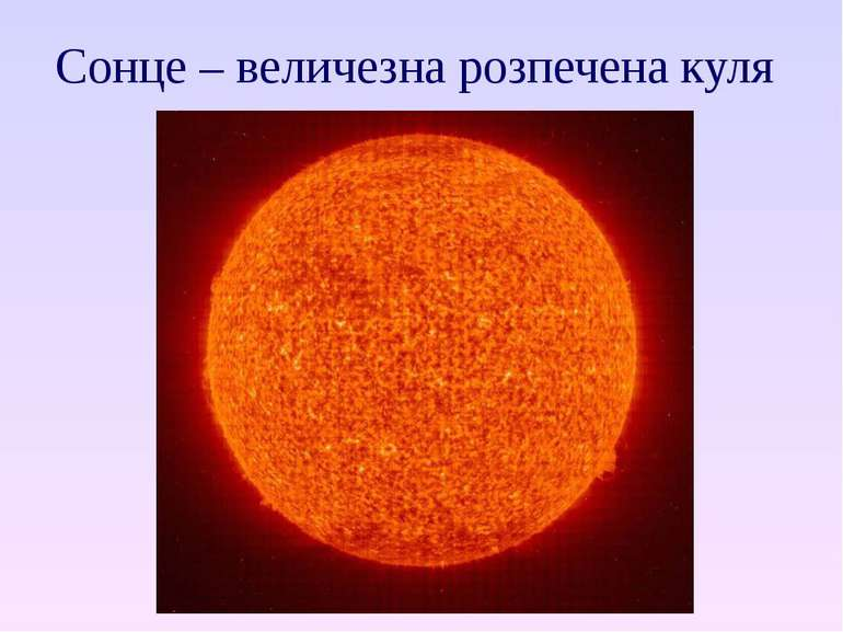 Сонце – величезна розпечена куля