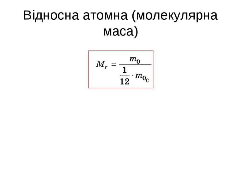 Відносна атомна (молекулярна маса)