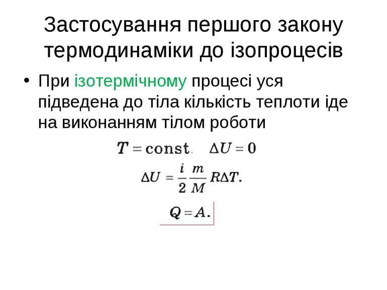 Застосування першого закону термодинаміки до ізопроцесів При ізотермічному пр...
