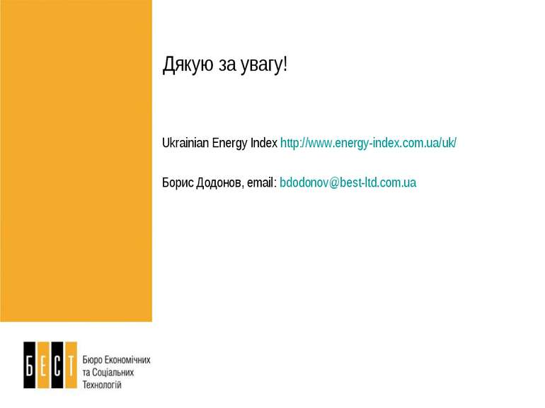 Дякую за увагу! Ukrainian Energy Index http://www.energy-index.com.ua/uk/ Бор...