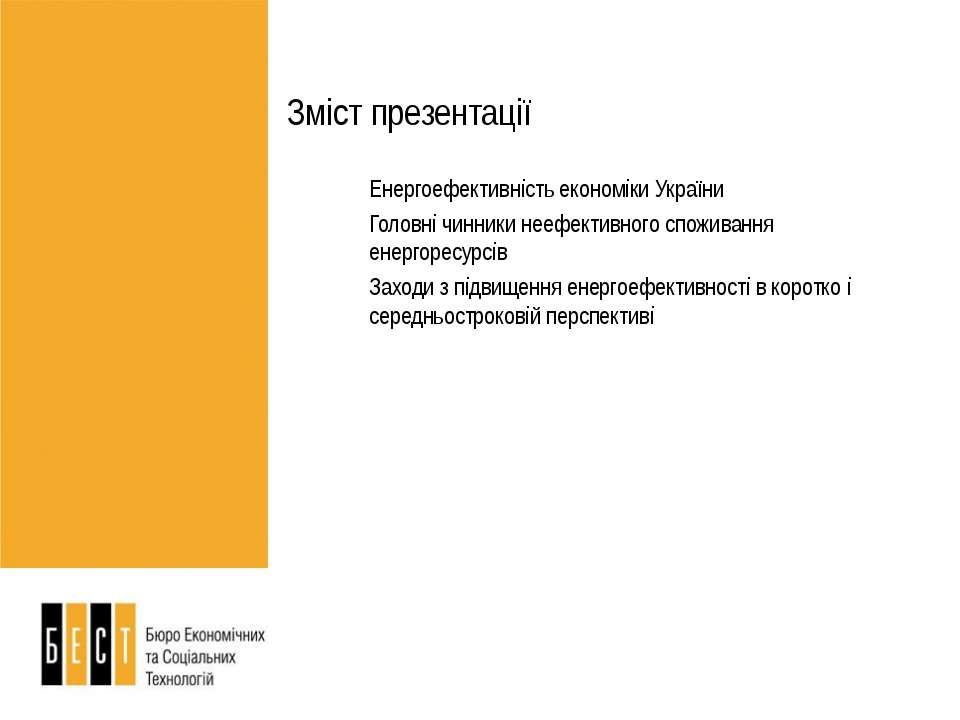 Зміст презентації Енергоефективність економіки України Головні чинники неефек...