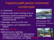 """Український ринок сонячних колекторів 12. Компанія """"Зелена енергія"""" з Одеси w..."""