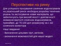 Перспективи на ринку Для успішного просування сонячних водонагрівачів на укра...