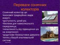 Переваги сонячних колекторів Сонячний колектор це: економія традиційних видів...