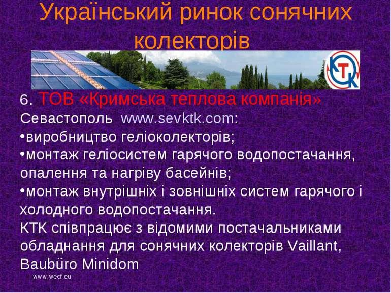 Український ринок сонячних колекторів 6. ТОВ «Кримська теплова компанія» Сева...