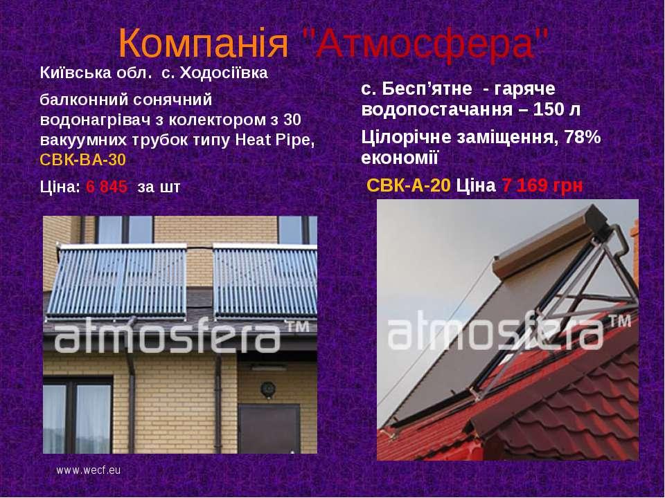 """Компанія """"Атмосфера"""" Київська обл. с. Ходосіївка балконний сонячний водонагрі..."""