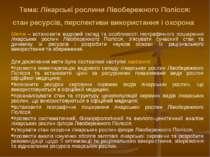 Тема: Лікарські рослини Лівобережного Полісся: стан ресурсів, перспективи вик...