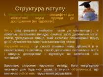 Структура вступу Метод (від грецького methodos - шлях до чого-небудь) - в най...