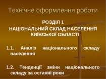 Технічне оформлення роботи РОЗДІЛ 1 НАЦІОНАЛЬНИЙ СКЛАД НАСЕЛЕННЯ КИЇВСЬКОЇ ОБ...