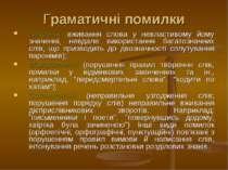 Граматичні помилки Лексичні (вживання слова у невластивому йому значенні, нев...