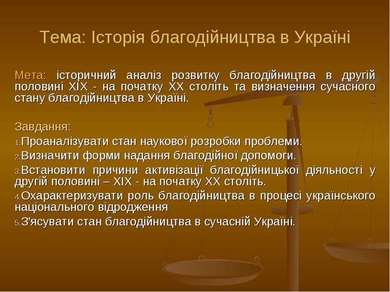 Тема: Історія благодійництва в Україні Мета: історичний аналіз розвитку благо...