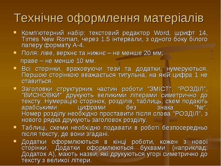 Технічне оформлення матеріалів Комп'ютерний набір: текстовий редактор Word, ш...