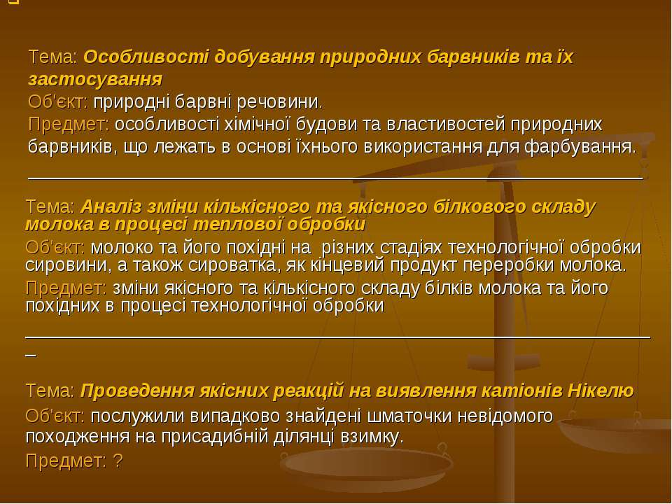 Тема: Особливості добування природних барвників та їх застосування Об'єкт: пр...