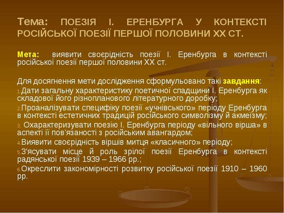 Тема: ПОЕЗІЯ І. ЕРЕНБУРГА У КОНТЕКСТІ РОСІЙСЬКОЇ ПОЕЗІЇ ПЕРШОЇ ПОЛОВИНИ ХХ СТ...