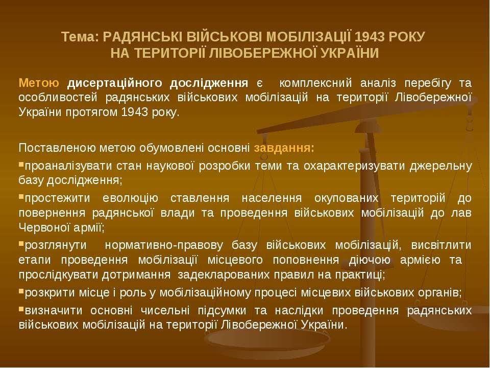 Тема: РАДЯНСЬКІ ВІЙСЬКОВІ МОБІЛІЗАЦІЇ 1943 РОКУ НА ТЕРИТОРІЇ ЛІВОБЕРЕЖНОЇ УКР...