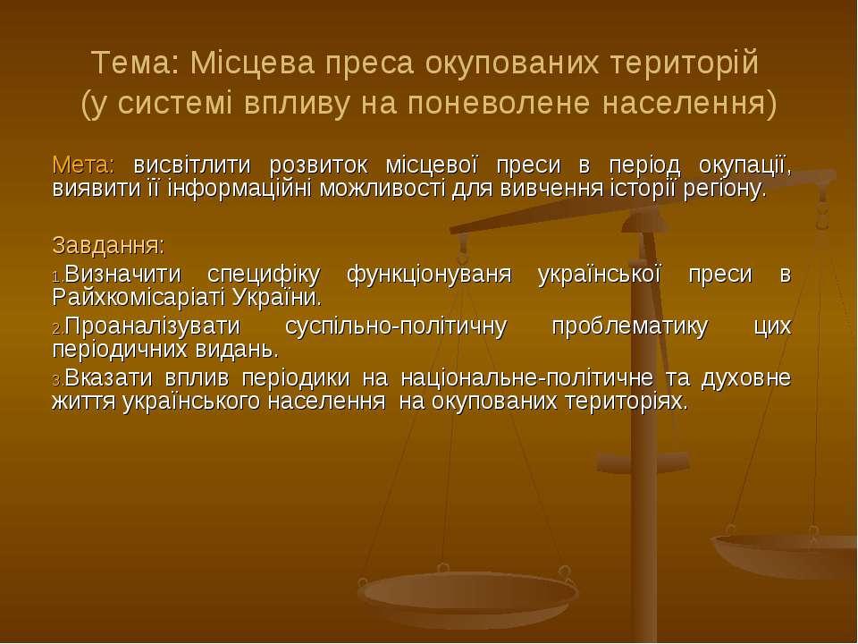 Тема: Місцева преса окупованих територій (у системі впливу на поневолене насе...