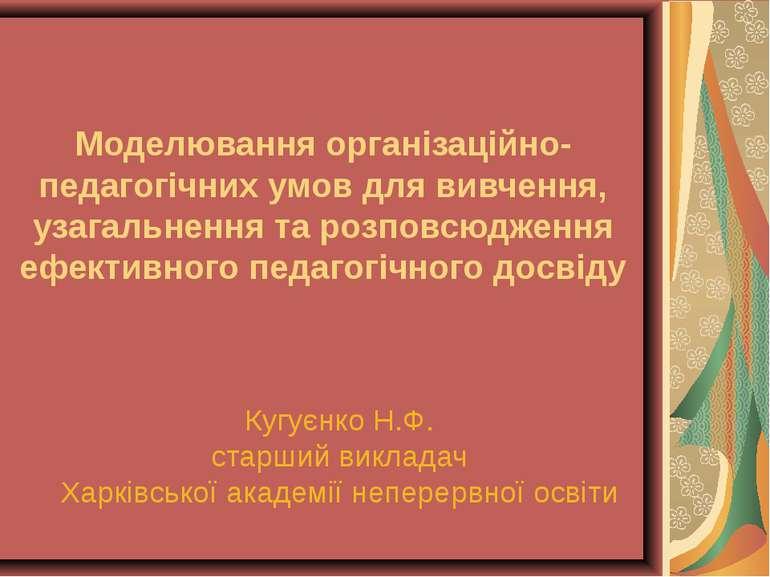 Моделювання організаційно-педагогічних умов для вивчення, узагальнення та роз...