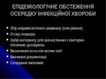 ЕПІДЕМІОЛОГІЧНЕ ОБСТЕЖЕННЯ ОСЕРЕДКУ ІНФЕКЦІЙНОЇ ХВОРОБИ Збір епідеміологічног...
