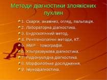 Методи діагностики злоякісних пухлин 1. Скарги, анамнез, огляд, пальпація. 2....