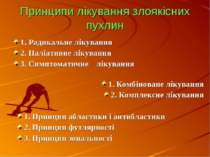 Принципи лікування злоякісних пухлин 1. Радикальне лікування 2. Паліативне лі...