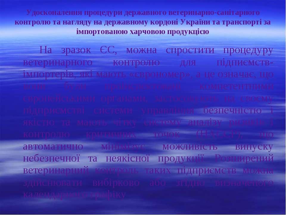 Удосконалення процедури державного ветеринарно-санітарного контролю та нагляд...