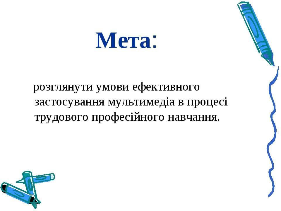 Мета: розглянути умови ефективного застосування мультимедіа в процесі трудово...