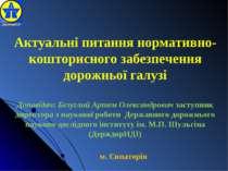 Актуальні питання нормативно-кошторисного забезпечення дорожньої галузі Допов...