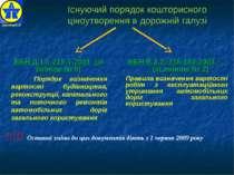 Існуючий порядок кошторисного ціноутворення в дорожній галузі ВБН Д.1.1-218-1...