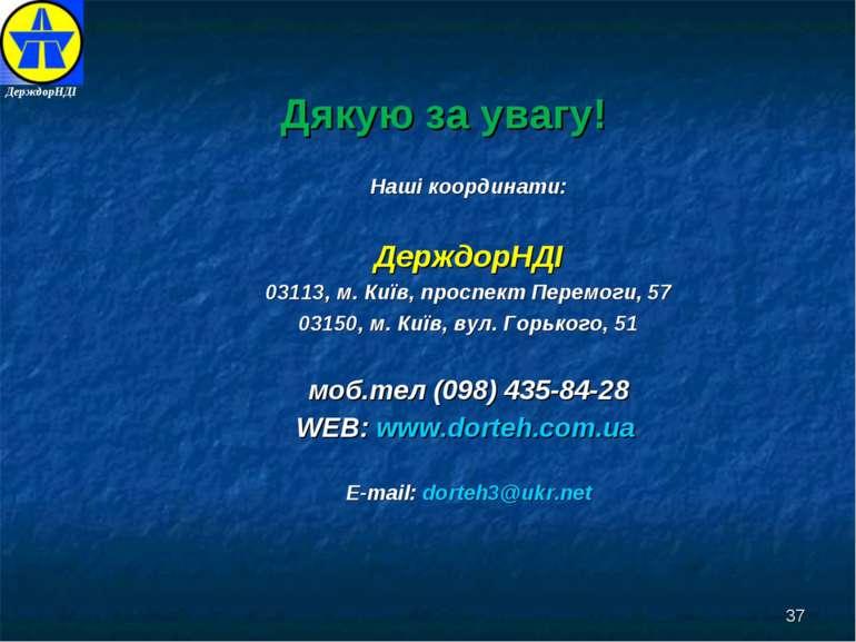 Дякую за увагу! Наші координати: ДерждорНДІ 03113, м. Київ, проспект Перемоги...