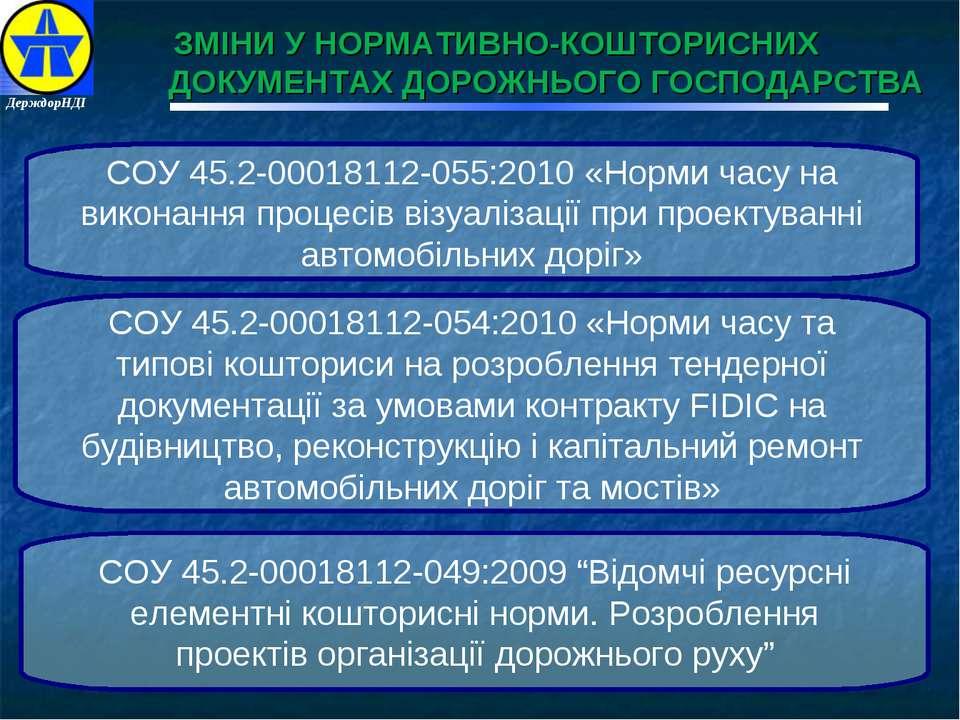 ЗМІНИ У НОРМАТИВНО-КОШТОРИСНИХ ДОКУМЕНТАХ ДОРОЖНЬОГО ГОСПОДАРСТВА СОУ 45.2-00...
