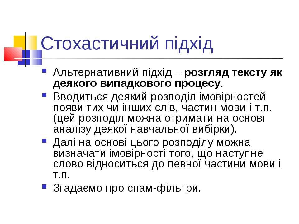 Стохастичний підхід Альтернативний підхід – розгляд тексту як деякого випадко...