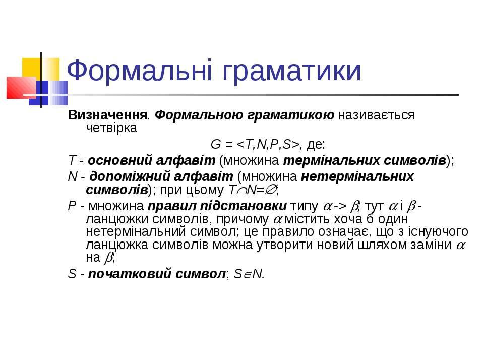 Формальні граматики Визначення. Формальною граматикою називається четвірка G ...