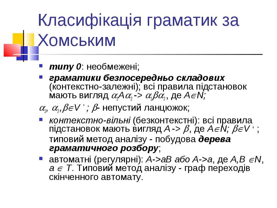 Класифікація граматик за Хомським типу 0: необмежені; граматики безпосередньо...