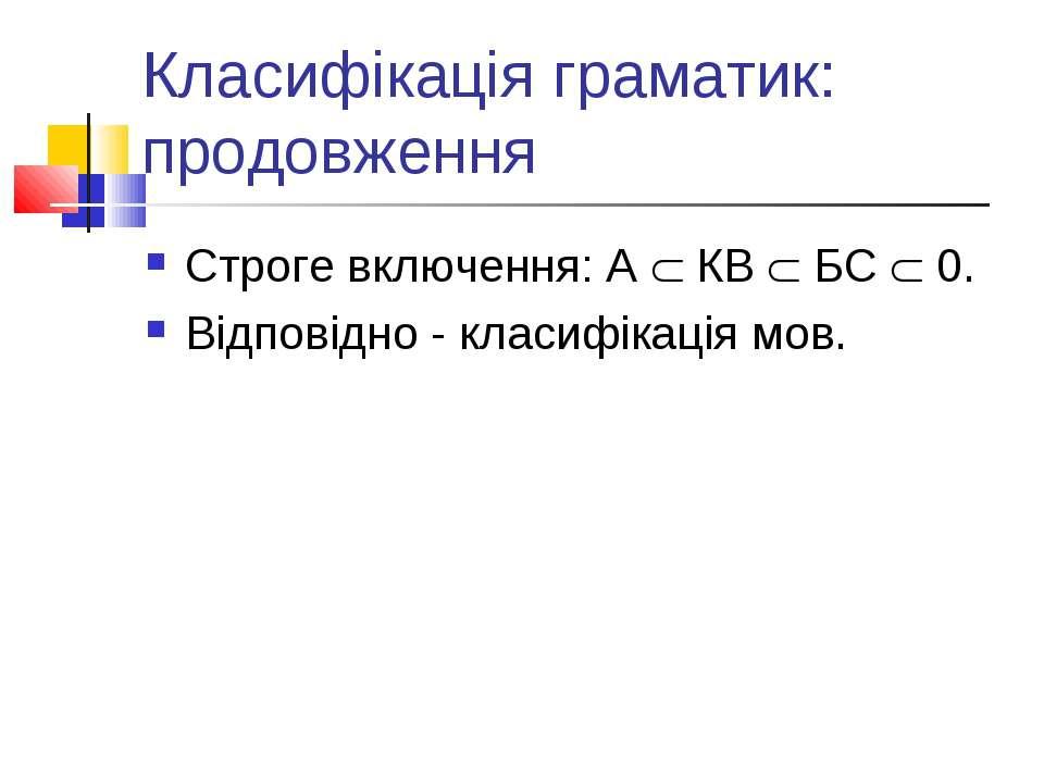 Класифікація граматик: продовження Строге включення: A КВ БС 0. Відповідно - ...
