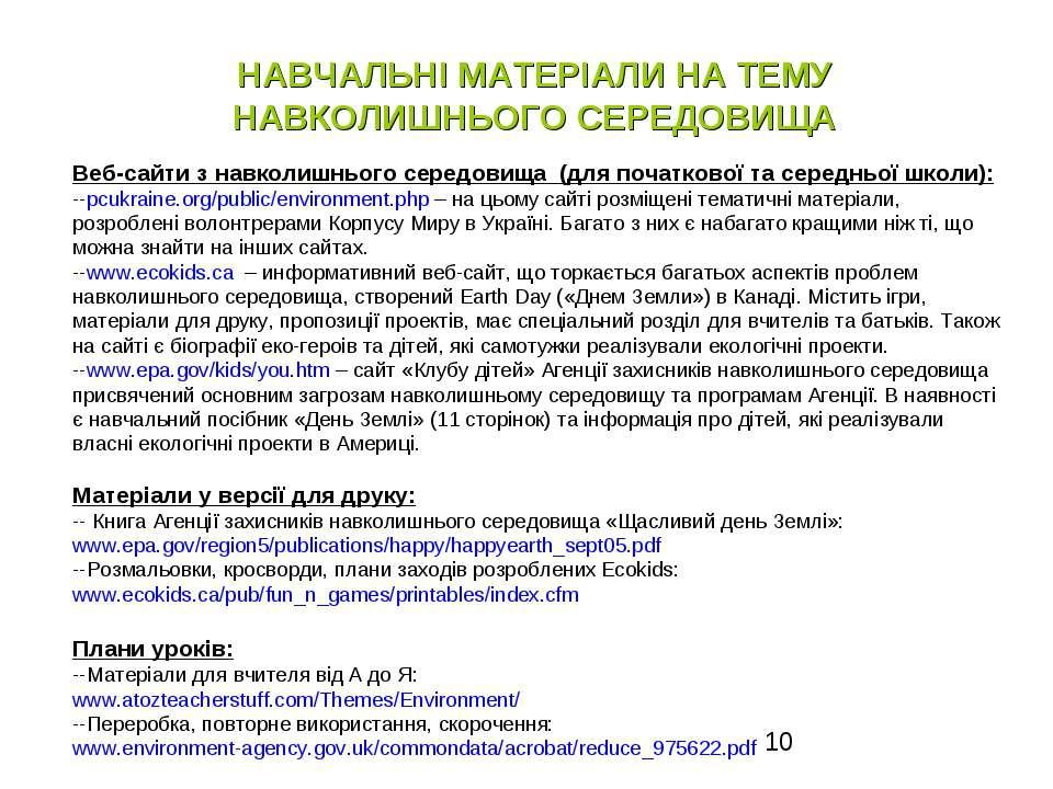 НАВЧАЛЬНІ МАТЕРІАЛИ НА ТЕМУ НАВКОЛИШНЬОГО СЕРЕДОВИЩА Веб-сайти з навколишньог...