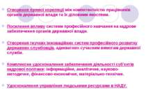 Створення прямої кореляції між компетентністю працівників органів державної в...