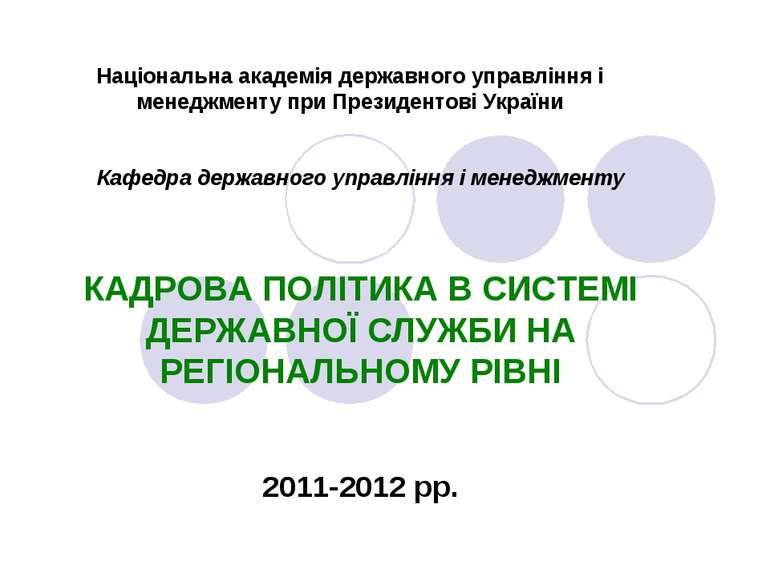Національна академія державного управління і менеджменту при Президентові Укр...