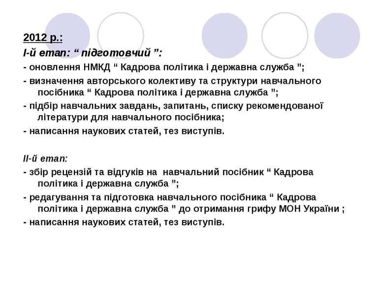 """2012 р.: І-й етап: """" підготовчий """": - оновлення НМКД """" Кадрова політика і дер..."""