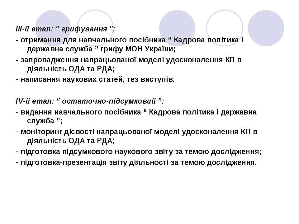 """ІІІ-й етап: """" грифування """": - отримання для навчального посібника """" Кадрова п..."""