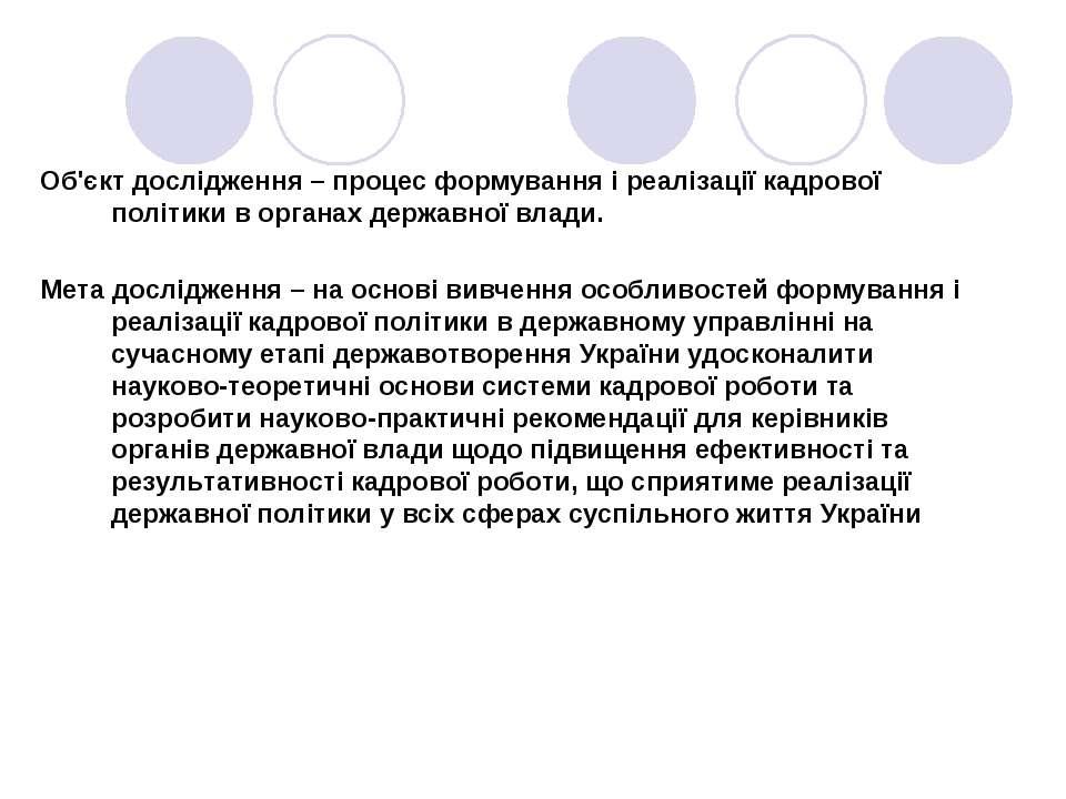 Об'єкт дослідження – процес формування і реалізації кадрової політики в орган...